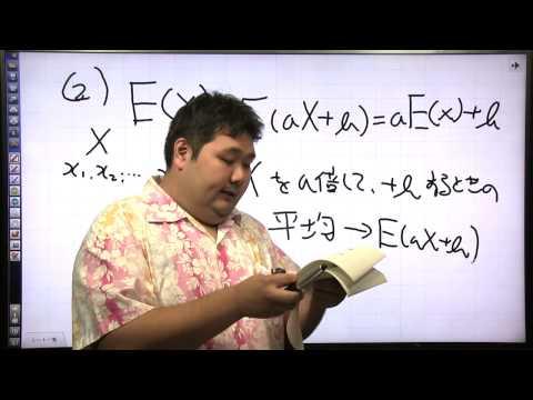 酒井のどすこい!センター数学IA #062 第11講 第1問