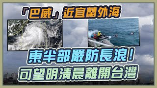 巴威不排除深夜解除海警 中南部慎防豪雨