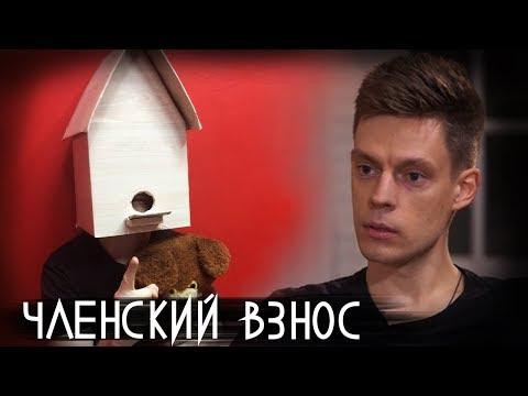Новинки музыки 2018 - Членский Взнос - К Дудю
