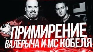 МС КОБЕЛЬ БОМБИТ|Разборки с Валерычем(Аспид TV)|Примирение.