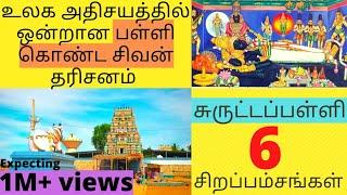 Surutapalli Pallikondeswarar Shiva Temple Tour from Chennai