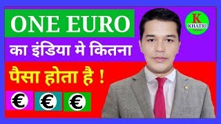 1 Euro to inr | 1 Euro In Indian Rupees | Euro Rate in India Today | 1 Euro How Much Rupees