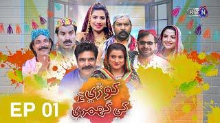 Khori Khay Ghumri | 1st Episode | on KTN Entertainment