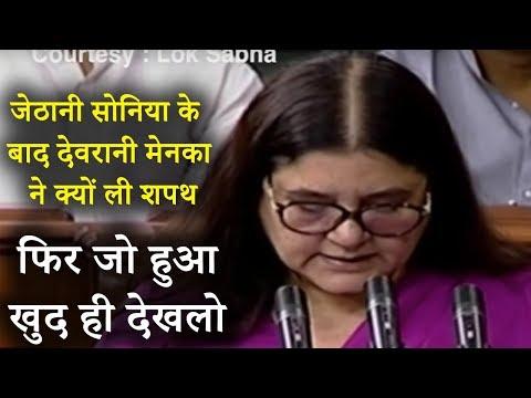 देवरानी मेनका गांधी ने जेठानी सोनिया के बाद क्यों ली शपथ ! Maneka Sanjai Gandhi takes oath 2019