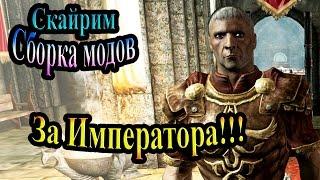 Скайрим (сборка модов Recast) - часть 107 - За Императора!!!