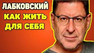 МИХАИЛ ЛАБКОВСКИЙ - КАК НАУЧИТЬСЯ ЖИТЬ ДЛЯ СЕБЯ