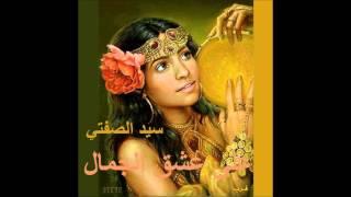تحميل و مشاهدة سيد الصفتي ـ على عشق الجمال MP3