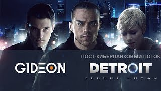 Стрим: Detroit: Become Human - Начинаем