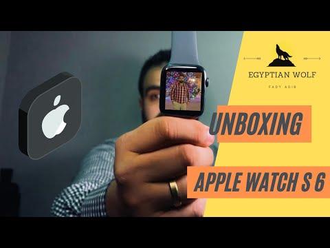 Unboxing Apple Watch series 6 || فتح علبه ساعه ابل الاصدار السادس ٦ ||2021