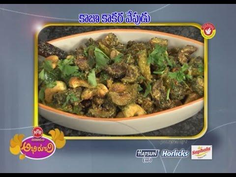 Kaju-kakara-vepudu--కాజూ-కాకర-వేపుడు