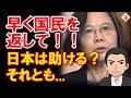 台湾の救出要請を拒む中国...日本の関与はあり?それとも...