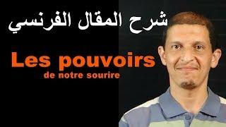 شرح المقال الفرنسي قوة ابتسامتنا