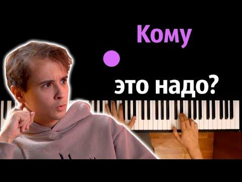 Slava Marlow - Кому это надо ● караоке | PIANO_KARAOKE ● ᴴᴰ + НОТЫ & MIDI