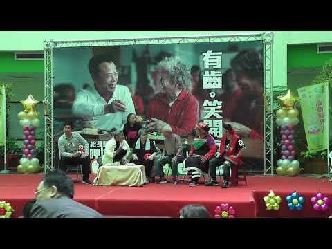 嘉義縣樂齡活動假牙樂齡活動假牙記者會 - 話劇