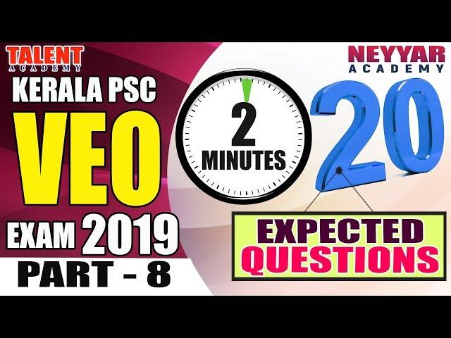 VEO സാധ്യതയുള്ള ചോദ്യങ്ങള് മാത്രം. കാണാതെ പോകരുത് |VEO | Expected Questions PART 8| Talent Academy