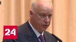 Бастрыкин призвал всех коррупционеров прийти и покаяться