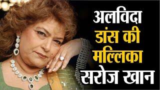 Saroj Khan Death : नहीं रहीं डांस की मल्लिका सरोज खान | Bollywood की मशहूर कोरियोग्राफर Saroj Khan - Download this Video in MP3, M4A, WEBM, MP4, 3GP
