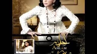 Ahlam...Ghalat Eayounak We Qallbek | أحلام...غلات عيونك وقلبك