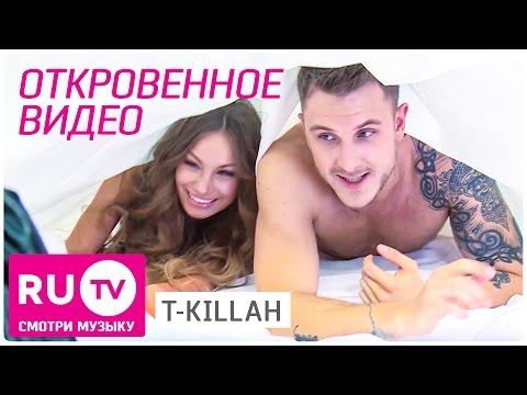 ☺️ T-KiLLAH снял откровенное видео