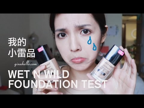 wet n wild 粉底液超快速實測 wet n wild foundation review