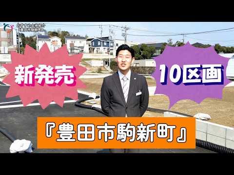 おすすめ土地紹介 豊田市駒新町