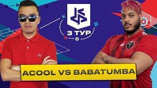 КУБОК ФИФЕРОВ 2019 | АКУЛ VS BABATUMBA - 3 ТУР