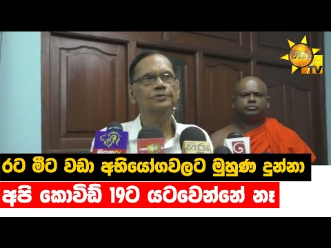 New Constitution to be tabled in Parliament this year - Prof. GL Peiris