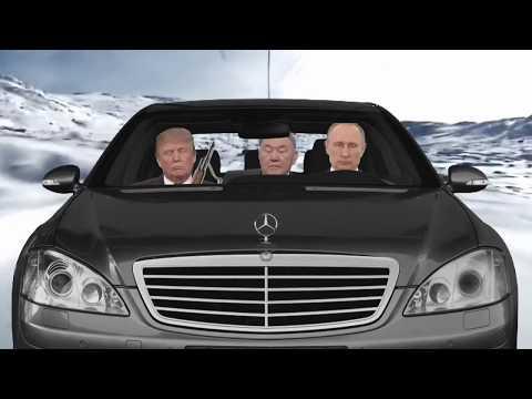 Путин Назарбаев Трамп бригада!