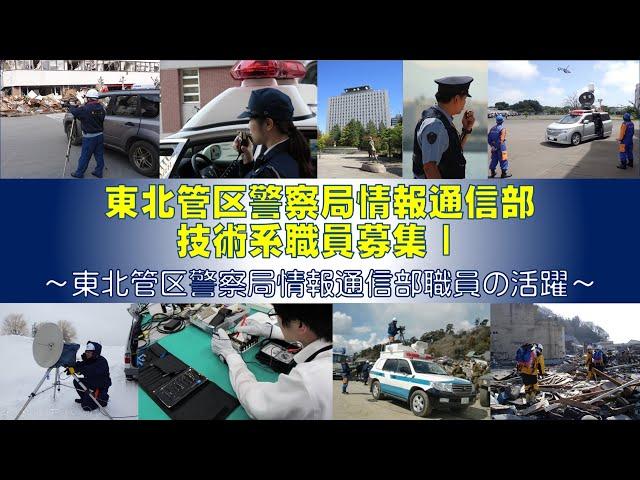 東北管区警察局情報通信部技術系職員募集