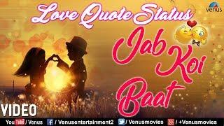 Whatsapp Status Video 2018 | Jab Koi Baat Bigad Jaye - Love Quote Status | Romantic Whatsapp Status