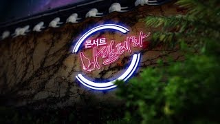 "[KBS 콘서트 나빌레라] 가리온 + 벼리국악단 ""무투"""