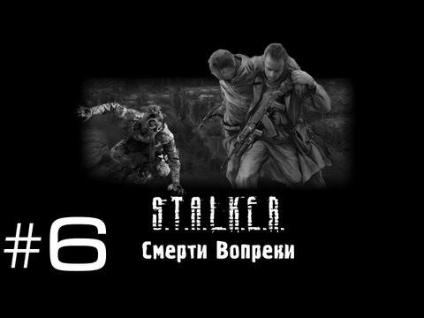 S.T.A.L.K.E.R. Смерти Вопреки - Часть 6 (Снорки и нычки)