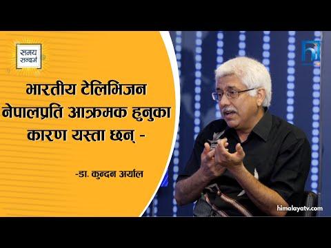 भारतीय टेलिभिजन नेपालप्रति आक्रमक हुनुका कारण यस्ता छन् - डा. कुन्दन अर्याल | SAMAYA SANDARVA