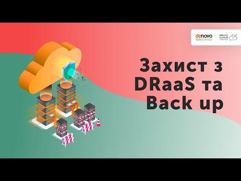 Как защитить информацию с помощью DR и Backup? — Денис Емельяненко