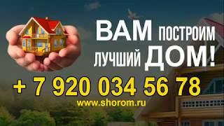 Строительство и ремонт деревянных домов. Проект 2018 года