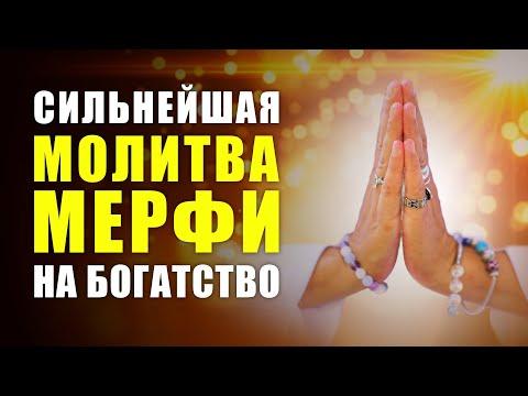 КАК МГНОВЕННО ПРИВЛЕЧЬ ДЕНЬГИ И ПРОЦВЕТАНИЕ   Самая Сильная Молитва на Деньги Джозефа Мэрфи