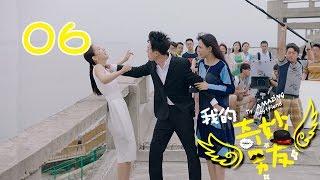 【ENGSUB】我的奇妙男友 06 | My Amazing Boyfriend 06(吴倩,金泰焕,沈梦辰,Wu Qian,Kim Tae Hwan)