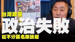 '19.11.15【觀點│唐湘龍時間】台灣政黨政治失敗,從不分區名單談起