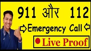 How To Emergency call in India in Hindi | 911 and 112 Emergency Call | Emergency  | Mr.Growth |