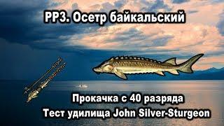 Осетр на байкале рыбалка