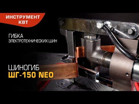 ШГ-150 NEO