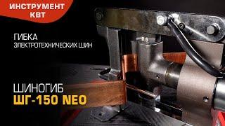 Пресс ШГ-150 NEO (КВТ) для гибки электротехнических шин на плоскость