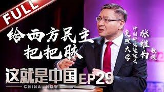 "【Full】《这就是中国》第29期:西方标准为何日渐式微?西方模式有何疑难病症? 听张维为教授为西方民主模式开""中国药方"" 【东方卫视官方高清】"