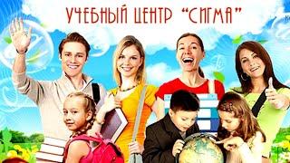 Учебный центр СИГМА - подготовка к ЦТ, школе, школьный курс