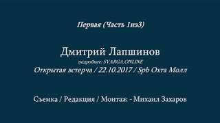 Дмитрий Лапшинов - Открытая встреча / 22.10.2017 / Первая (Часть 1из3)