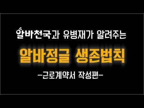 Video of 알바천국 맞춤알바 - 알바 검색앱