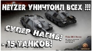РЕКОРД 0.9.16 hetzer убил всех!!!! -15 фрагов
