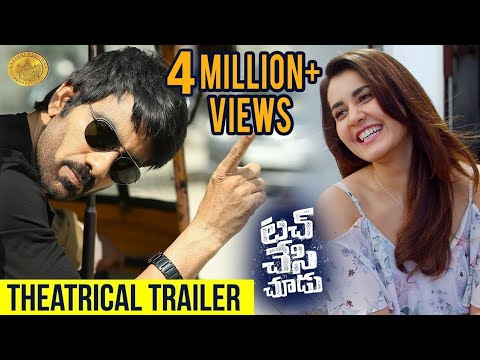 Touch Chesi Chudu Theatrical Trailer