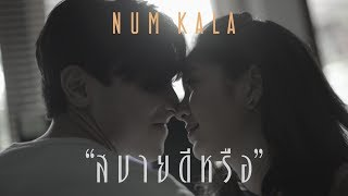 "Short Film #สบายดีหรือ ซิงเกิ้ลโปรโมทล่าสุดจาก NUM KALA  ALBUM ""TIME TO SMILE""  ติดตามตอนจบใน MV พร้อมกันวันพุธที่ 25 กันยายน 2562 นี้. เวลา 18:00 น.  http://www.fb.com/numkala6 | IG @NUMKALA   "" 25.09.19 ""  เฟิร์น-นพจิรา @fernynop ภณ-ณวัสน์ @pon_nawasch #NUMKALA #genierecords"