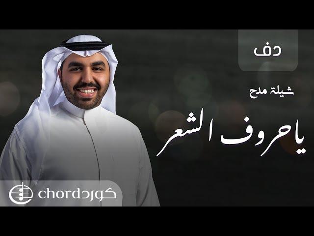شيلة مدح ياحروف الشعر نسخة دف متجر كورد استديو